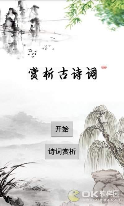 赏析古诗词安卓版图1