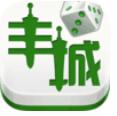 丰城呱呱棋牌双剑
