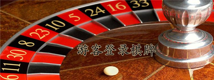 可以游客登录的棋牌游戏