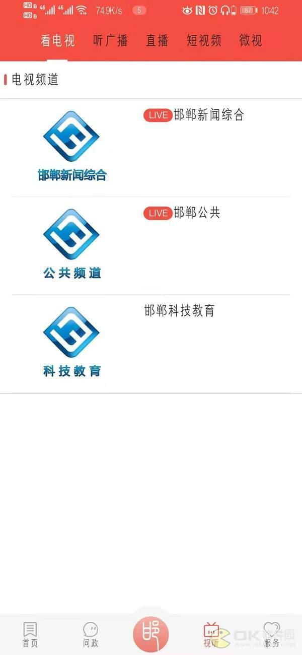 冀云邯郸app图1