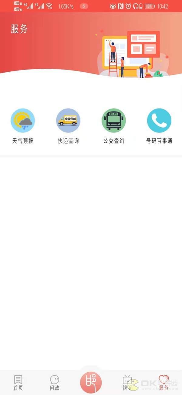 冀云邯郸app图2