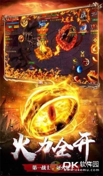 战宝火龙二合一手机版图3