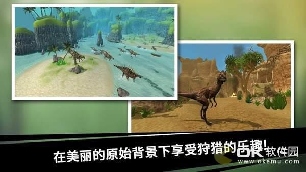 恐龙猎人王图2