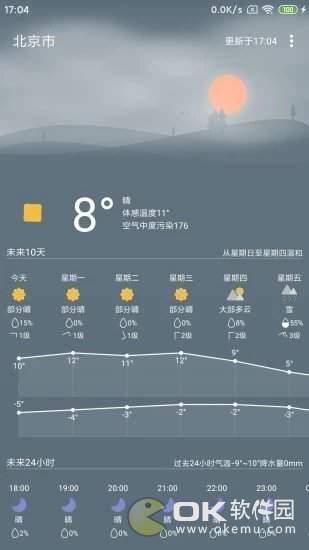 心情天气安卓版图2