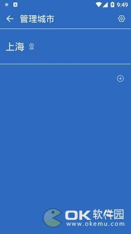 惠风天气app图2
