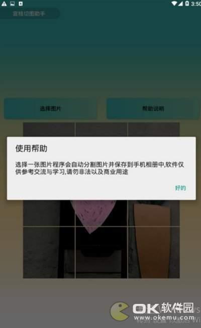 宫格切图助手app图3