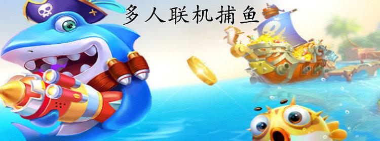 多人联机捕鱼游戏