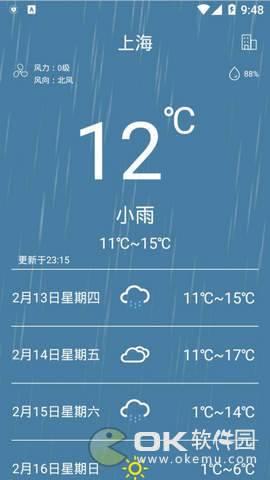 惠风天气app图1