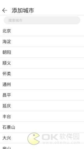 惠风天气app图3