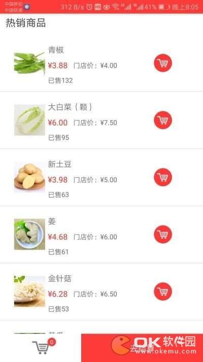 优鲜买菜app图3