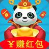 双喜熊猫红包版