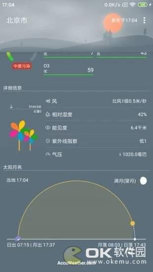 心情天气安卓版图3