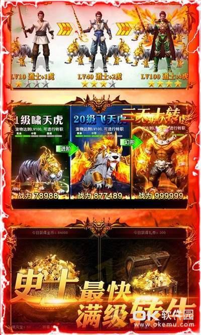 602巨龙战歌图2