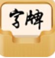 湖南字牌单机版