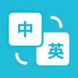 悦行翻译手机版