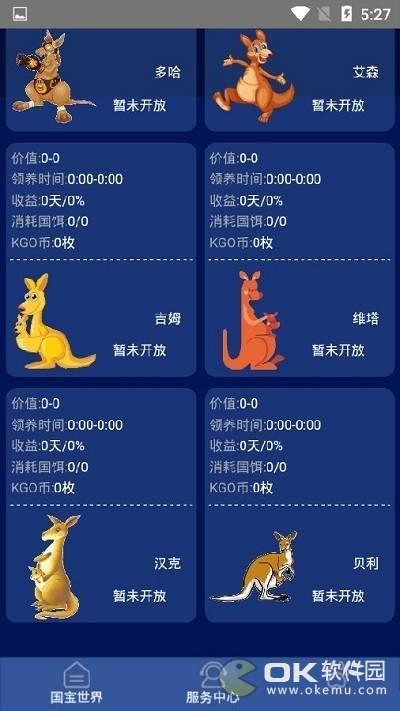 KGO袋鼠链最新版图3