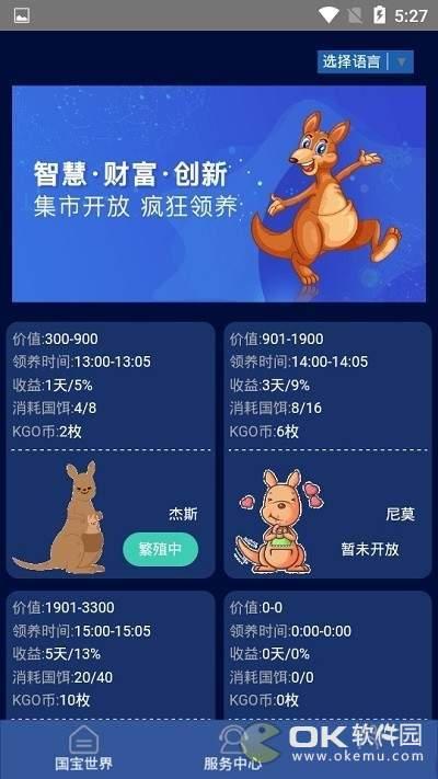 KGO袋鼠链最新版图2