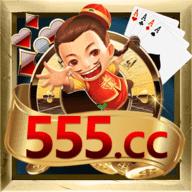 555棋牌游戏中心