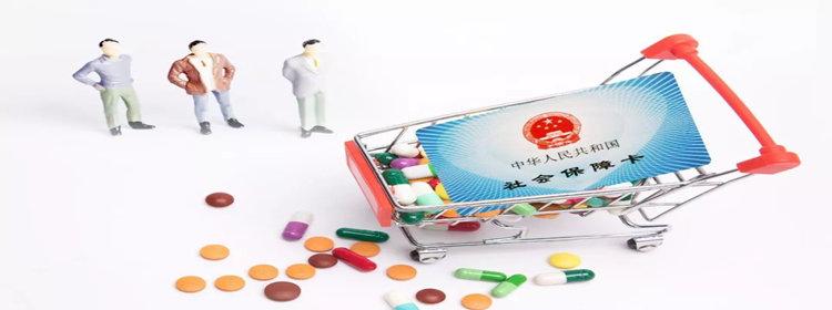 可以刷医保卡买药的app