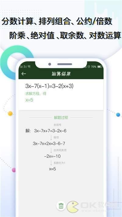 学生计算器app图1