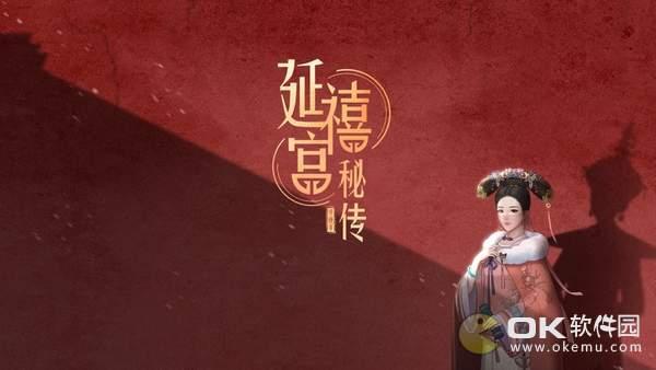 延禧宫秘图1