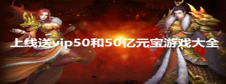 上线送vip50和50亿元宝游戏大全