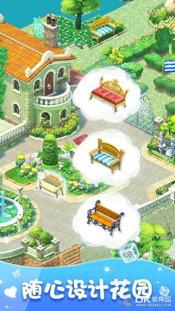 梦幻花园无敌版图3