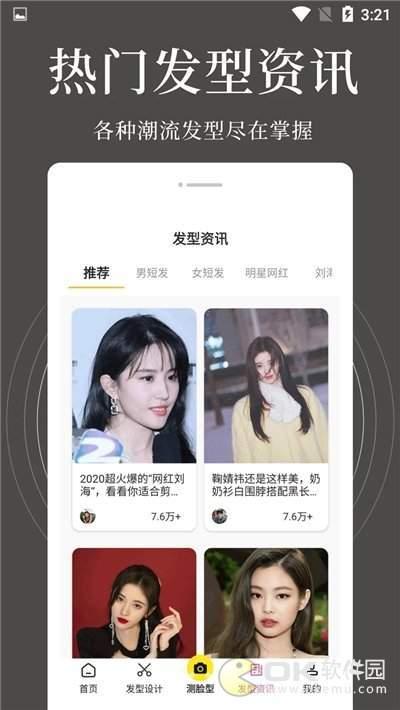 发型相机app图1