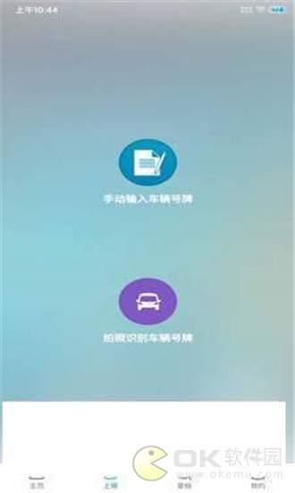 智网寻车平台图2