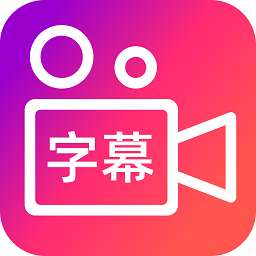 爱字幕视频制作软件