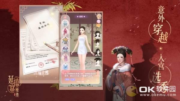 延禧宫秘图2