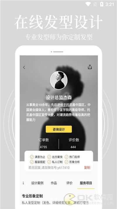 发型相机app图2