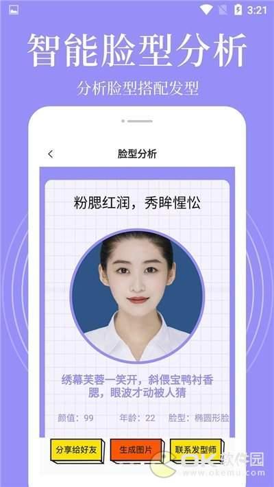 发型相机app图3
