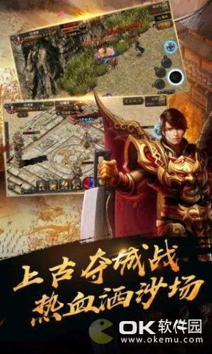 华哥争霸传奇手机版图3