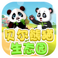 贝尔熊猫生态园软件