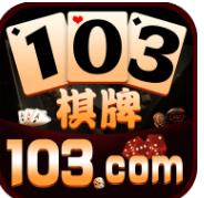 103棋牌娛樂