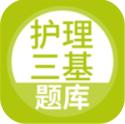 护理三基app
