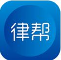 律帮咨询app