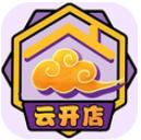 云开店官网版