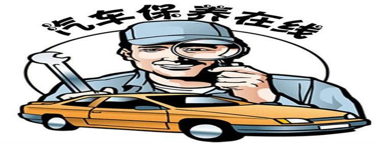 保养汽车app