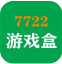 7722游戏盒软件