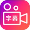 字幕视频制作平台