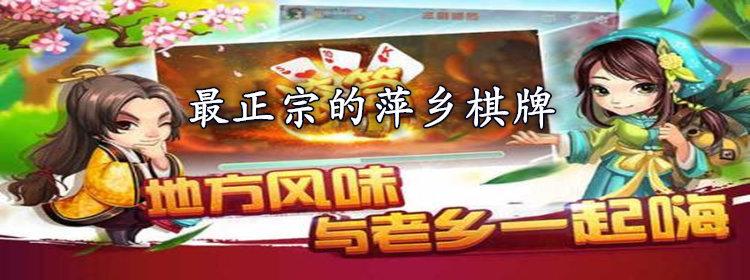 最正宗的萍乡棋牌
