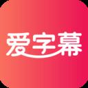 爱字幕滚动字幕app