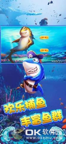 鲨鱼海底大逃亡图2