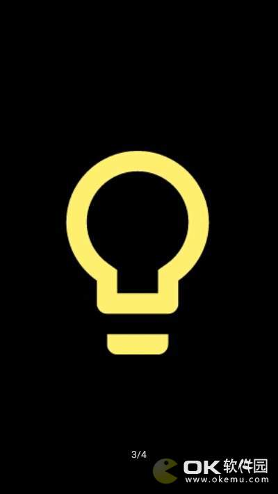 暗能手电筒正式版图2