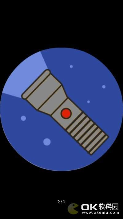 暗能手电筒正式版图1