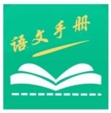语文复习官网版