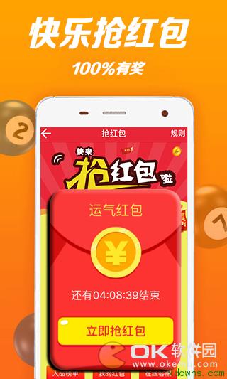 BB彩票app图3