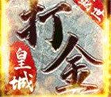 9377盛世皇城打金版